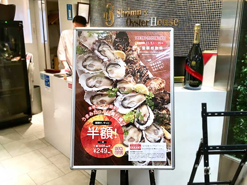 POWER OYSTERフェアの看板